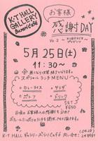 5/25 KTホールぶらりカフェ 感謝祭