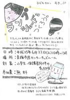 13/06/22 ランプシェードをつくろう!