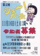 青梅宿アートフェスティバル シェー大会