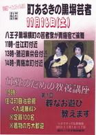 青え梅宿アートフェスティバル 町あるきの黒塀芸者