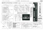 13/11/16-17 若者カフェ 100人ステージ東栄座