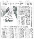 若者カフェが朝日新聞に取り上げられました