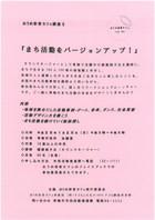 14/01/26 青梅若者カフェ講座2