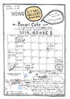 2014年4月のKTホールぶらりカフェのカレンダー