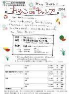 14/8/23-24 おやこDEキャンプ2014
