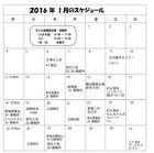 2016.1月カレンダー