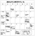 2016.月のカレンダー