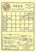 2016.3月 ぶらりカフェのカレンダー