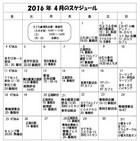2016.4月のカレンダー