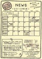 2016.4月 ぶらりカフェのカレンダー