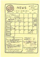 5月のぶらりカフェのカレンダー