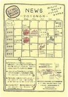6月のKTホールぶらりカフェのカレンダー