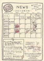 7月のKTホールぶらりカフェのカレンダー