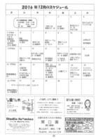 2016.12  カレンダー