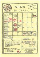 2017/1月 ぶらりカフェカレンダー