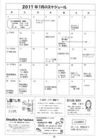 2017/1カレンダー
