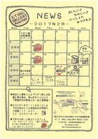 KTホールぶらりカフェ2月のカレンダー