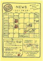 KTホールぶらりカフェ3月のカレンダー