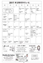 子ども劇場西多摩3月カレンダー