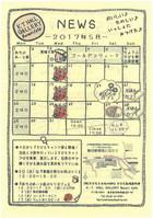 5月のカレンダー KTホールぶらりカフェ