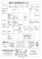 5月のカレンダー 子ども劇場西多摩