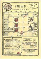 6月のぶらりカフェカレンダー