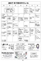 2017.7月カレンダー