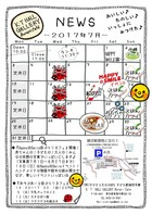 2017.7月KTカレンダー