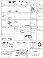 2017.10月カレンダー