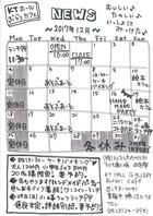 17/12 KTホールぶらりカフェ12月カレンダー