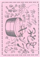 子どもキャンプの文集を10月末に配布しま...