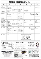 2019年12月カレンダー