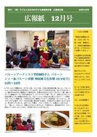 広報紙202012号