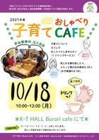 10/18(月)【子育ておしゃべりカフェVol.7】開催!