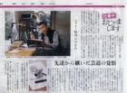 x朝日新聞で松元ヒロさんが紹介されました。