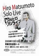 x09年10月10日(土) 松元ヒロ ソロライブ