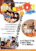 2011年11月は 子ども文化キャンペーン