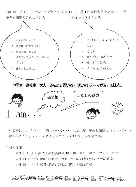 OH!酸欠中学生106「〇〇系」参考資料